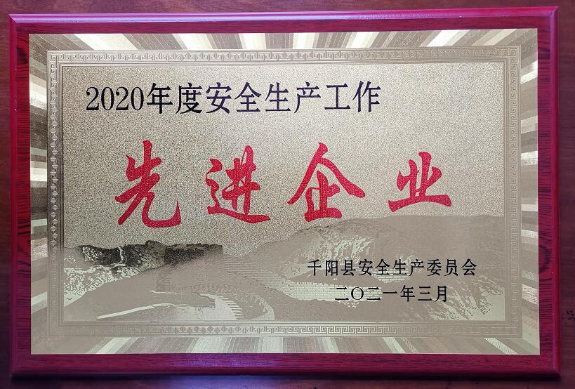祝贺我公司荣获2020年度安全生...